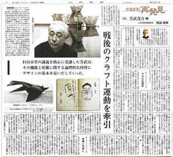 芳武茂介(上).jpg