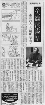 藤沢周平訃報記事.jpg