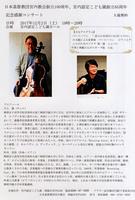 記念コンサート.jpg