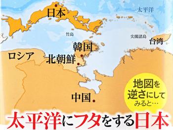 逆さ地図.jpg