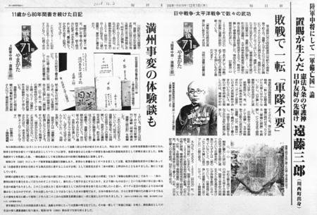 遠藤三郎(毎日新聞)表.jpg