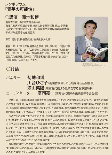 青苧パンフA4冊子8P.jpg
