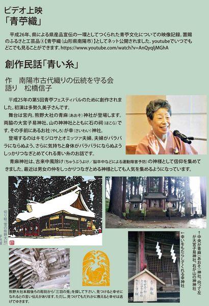 青苧パンフA4冊子P7.jpg
