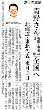 青野さん全国へ.jpg
