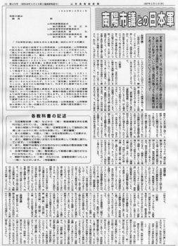高教組新聞3.jpg